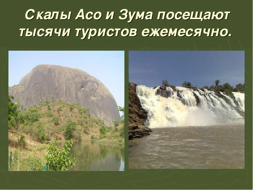 Скалы Асо и Зума посещают тысячи туристов ежемесячно.