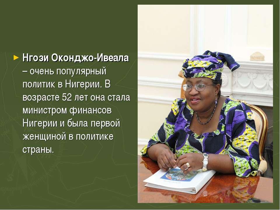 Нгози Оконджо-Ивеала – очень популярный политик в Нигерии. В возрасте 52 лет...