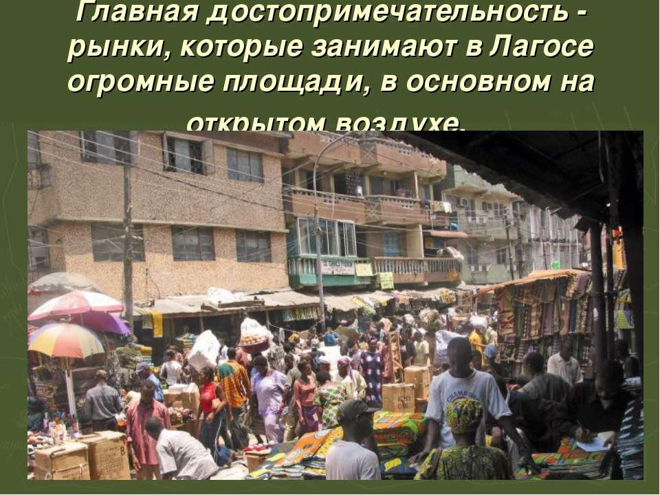 Главная достопримечательность - рынки, которые занимают в Лагосе огромные пло...