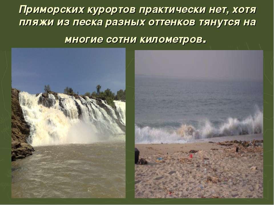Приморских курортов практически нет, хотя пляжи из песка разных оттенков тяну...