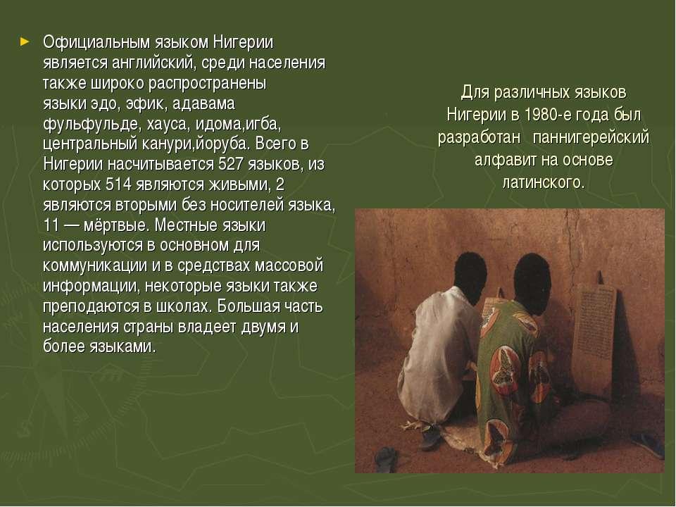 Для различных языков Нигерии в 1980-е года был разработан паннигерейский алфа...