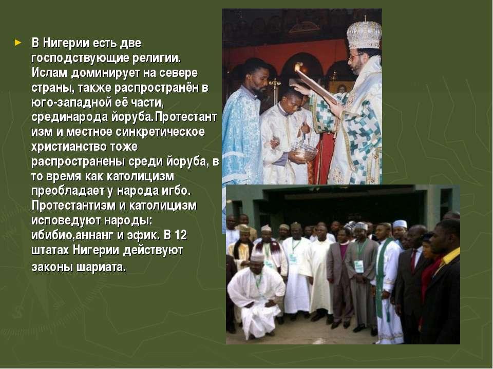 В Нигерии есть две господствующиерелигии. Исламдоминирует на севере страны,...