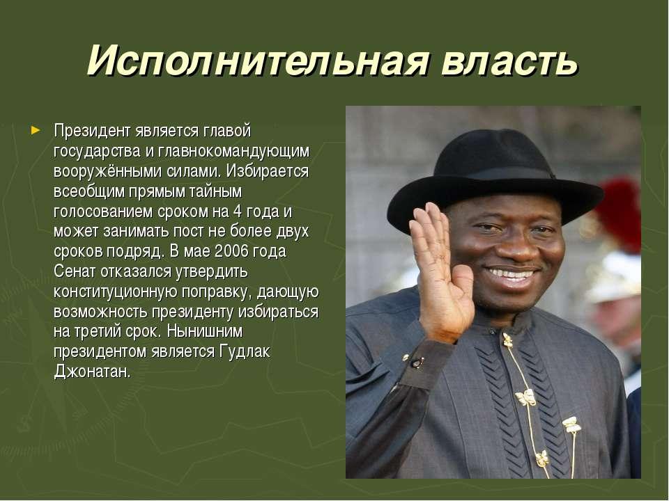 Исполнительная власть Президент является главой государства и главнокомандующ...