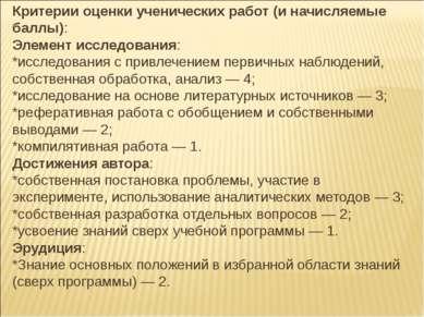 Критерии оценки ученических работ (и начисляемые баллы): Элемент исследования...