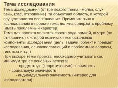 Тема исследования Тема исследования (от греческого themа –молва, слух, речь, ...