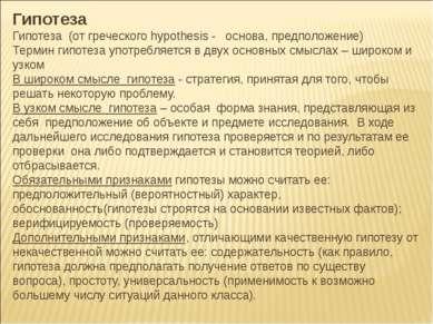 Гипотеза Гипотеза (от греческого hypothesis - основа, предположение) Термин г...