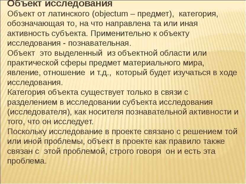 Объект исследования Объект от латинского (objectum – предмет), категория, обо...