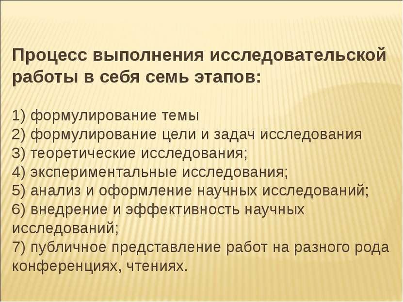 Процесс выполнения исследовательской работы в себя семь этапов: 1) формулиров...