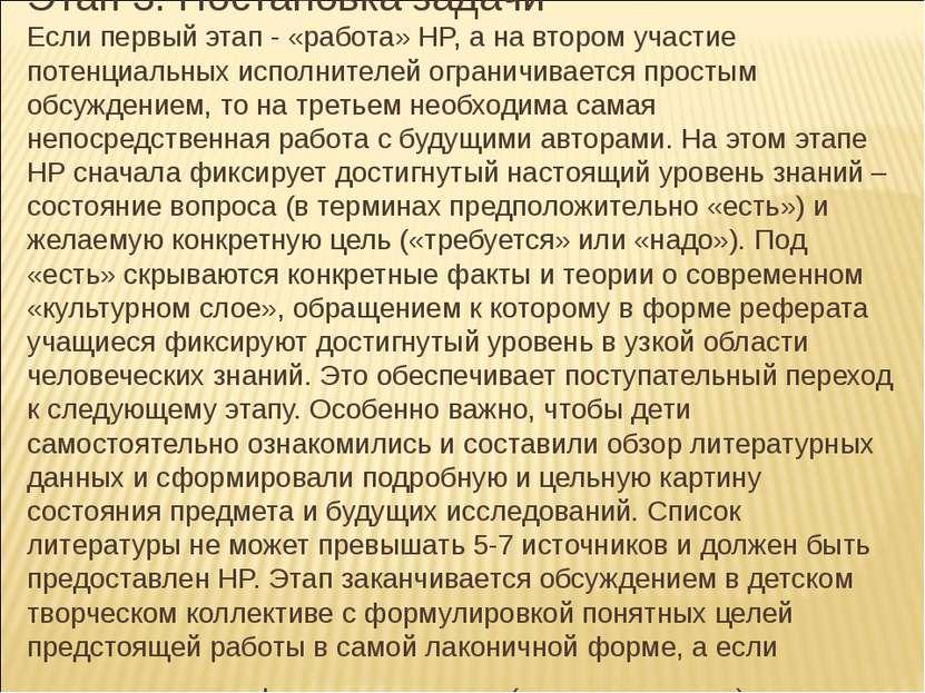 Этап 3. Постановка задачи Если первый этап - «работа» HP, а на втором участие...
