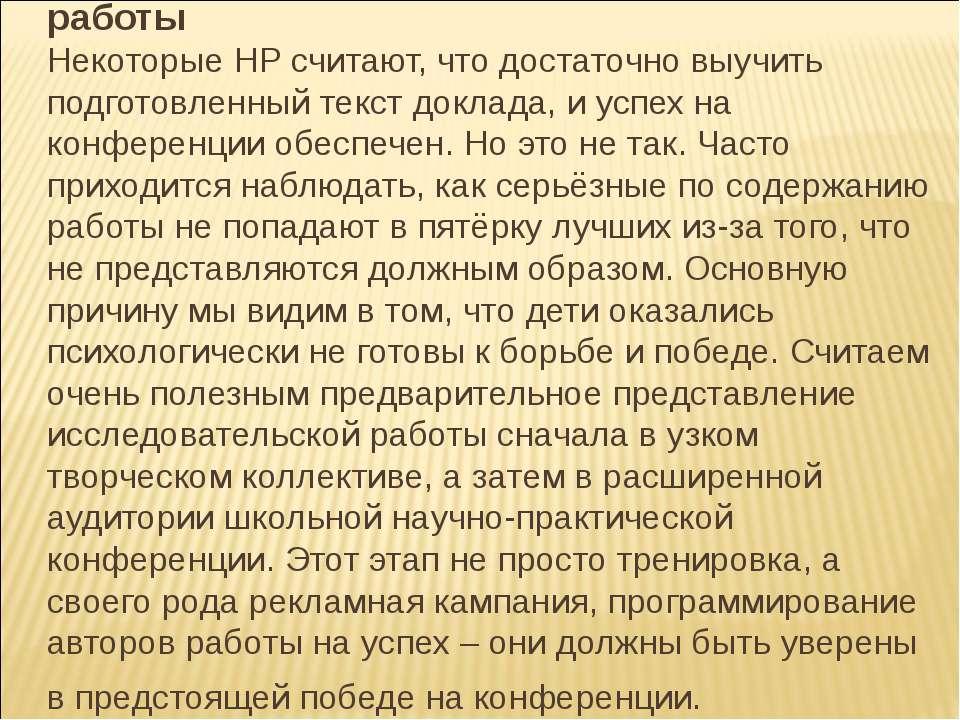 Этап 7. Представление исследовательской работы Некоторые HP считают, что дост...