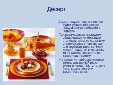 Десерт Десерт подают после того, как будет убрана обеденная посуда и стол при...