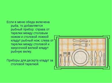 Если в меню обеда включена рыба, то добавляется рыбный прибор: справа от таре...