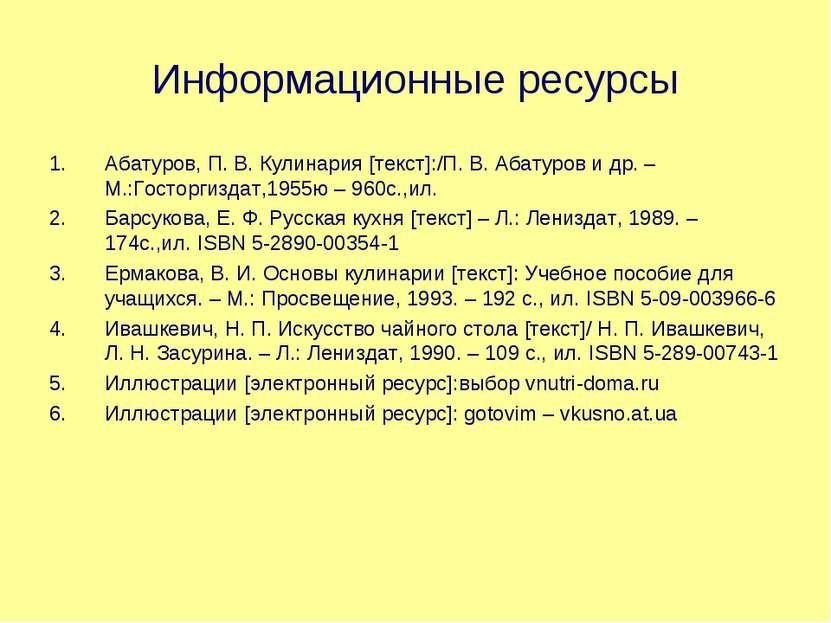 Информационные ресурсы Абатуров, П. В. Кулинария [текст]:/П. В. Абатуров и др...