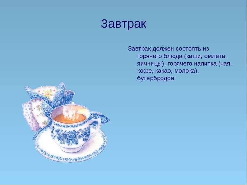 Завтрак Завтрак должен состоять из горячего блюда (каши, омлета, яичницы), го...