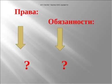 Права: Обязанности: ? ? МОУ СОШ №3 Г.Лангепас ХМАО ,Урунова Н.М