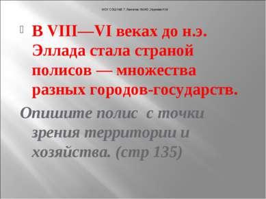 В VIII—VI веках до н.э. Эллада стала страной полисов — множества разных город...