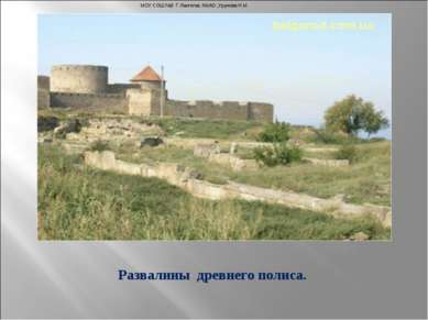 Развалины древнего полиса. МОУ СОШ №3 Г.Лангепас ХМАО ,Урунова Н.М