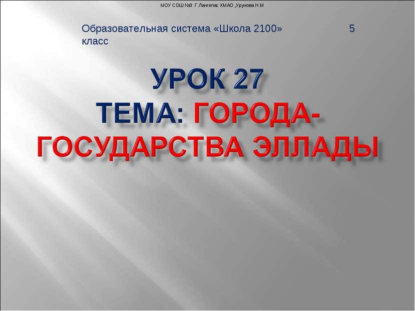 Образовательная система «Школа 2100» 5 класс МОУ СОШ №3 Г.Лангепас ХМАО ,Урун...