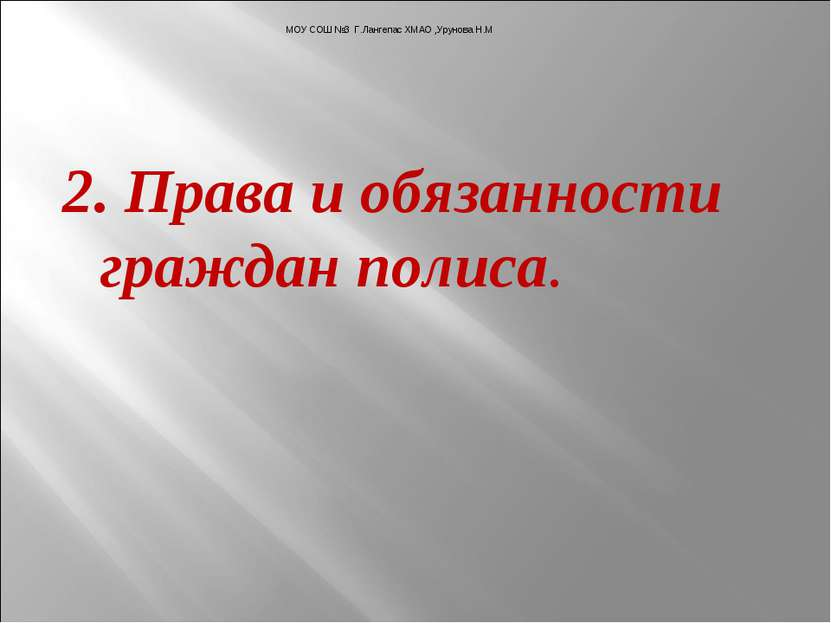 2. Права и обязанности граждан полиса. МОУ СОШ №3 Г.Лангепас ХМАО ,Урунова Н.М