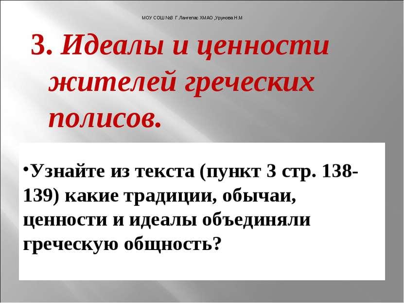 3. Идеалы и ценности жителей греческих полисов. Узнайте из текста (пункт 3 ст...