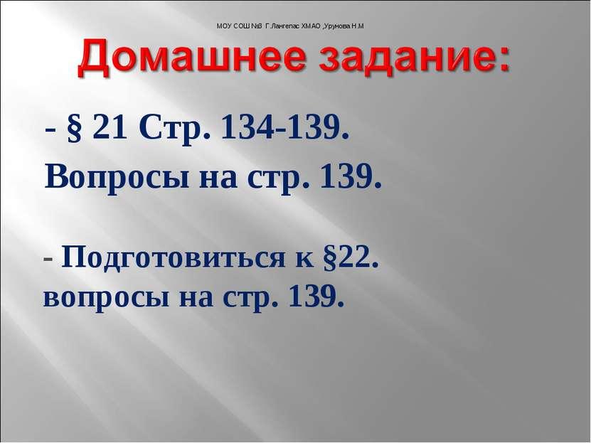 - § 21 Стр. 134-139. Вопросы на стр. 139. - Подготовиться к §22. вопросы на с...