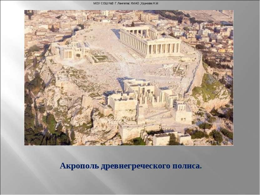 Акрополь древнегреческого полиса. МОУ СОШ №3 Г.Лангепас ХМАО ,Урунова Н.М