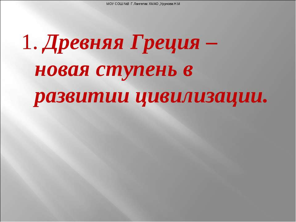 1. Древняя Греция – новая ступень в развитии цивилизации. МОУ СОШ №3 Г.Лангеп...