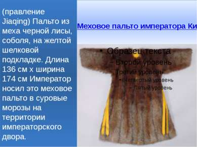 Меховое пальто императора Китая 1796-1820 годы (правление Jiaqing) Пальто из ...