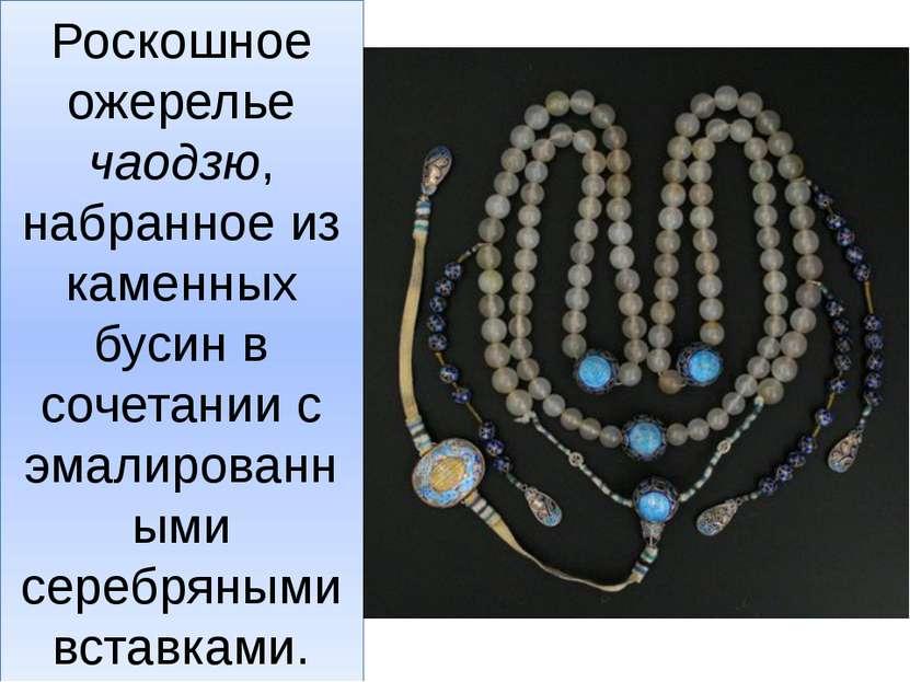 Роскошное ожерелье чаодзю, набранное из каменных бусин в сочетании с эмалиров...
