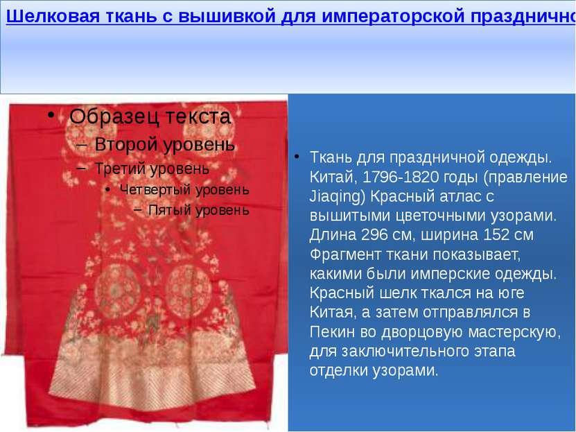 Шелковая ткань с вышивкой для императорской праздничной одежды. Китай, 1796-1...
