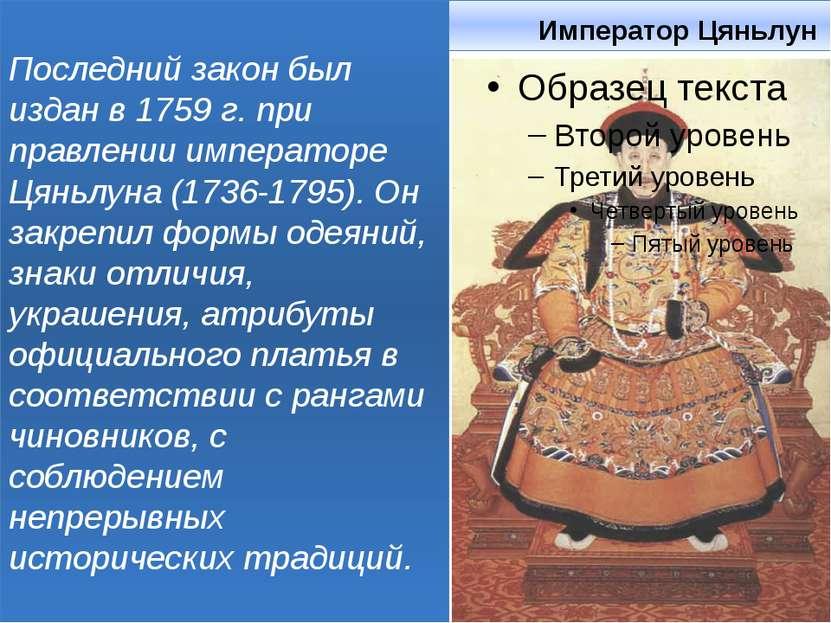 Император Цяньлун Последний закон был издан в 1759 г. при правлении император...