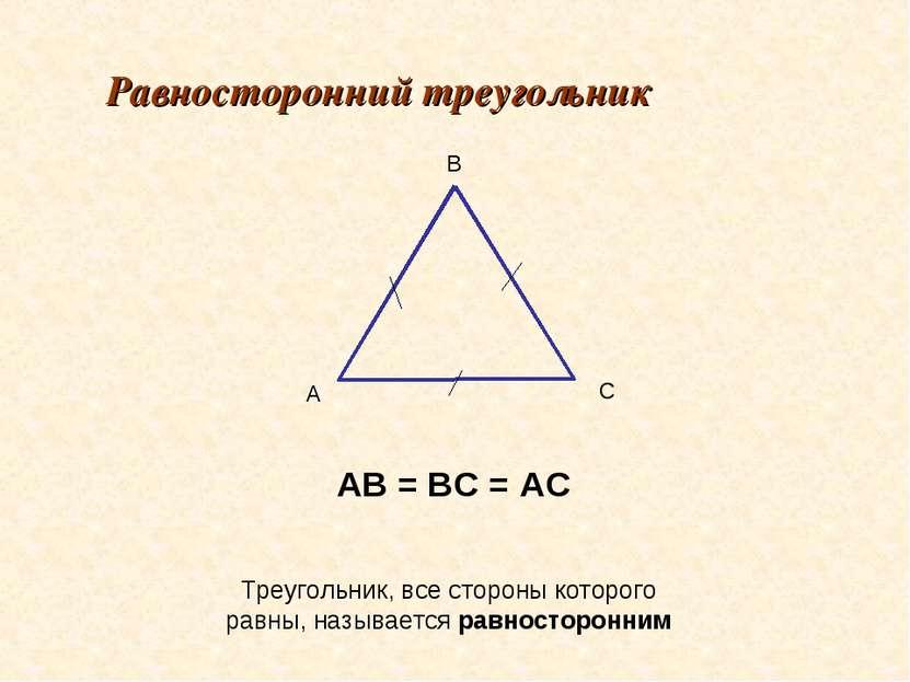 А В С Равносторонний треугольник Треугольник, все стороны которого равны, наз...