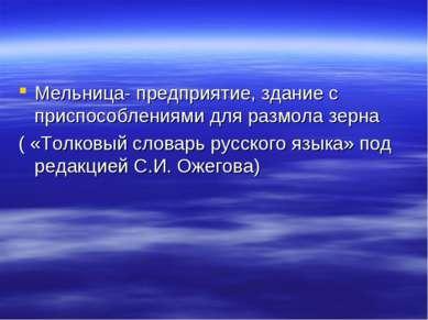 Мельница- предприятие, здание с приспособлениями для размола зерна ( «Толковы...
