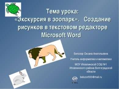 Тема урока: «Экскурсия в зоопарк». Создание рисунков в текстовом редакторе Mi...