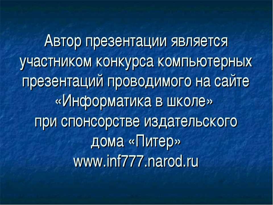 Автор презентации является участником конкурса компьютерных презентаций прово...