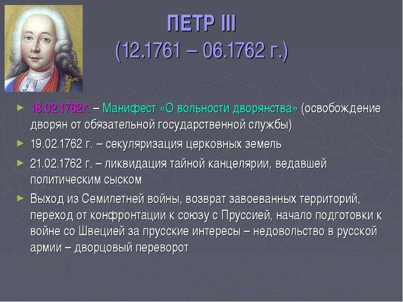 ПЕТР III (12.1761 – 06.1762 г.) 18.02.1762г. – Манифест «О вольности дворянст...