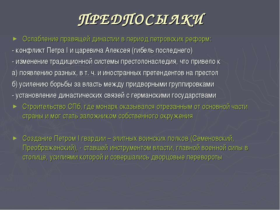 ПРЕДПОСЫЛКИ Ослабление правящей династии в период петровских реформ: - конфли...
