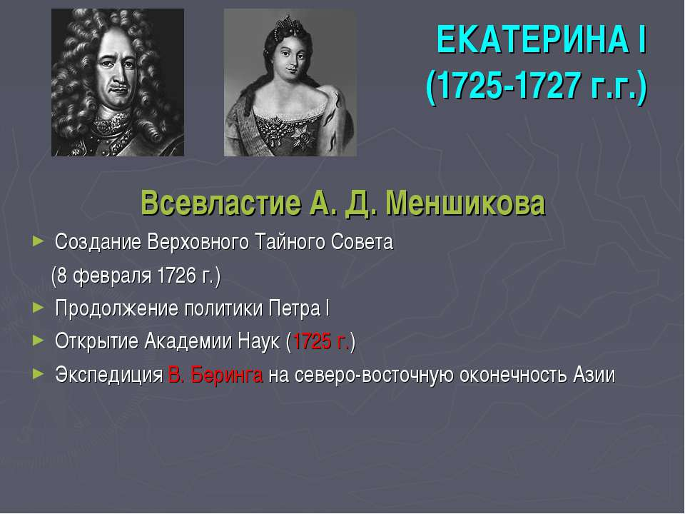 ЕКАТЕРИНА I (1725-1727 г.г.) Всевластие А. Д. Меншикова Создание Верховного Т...