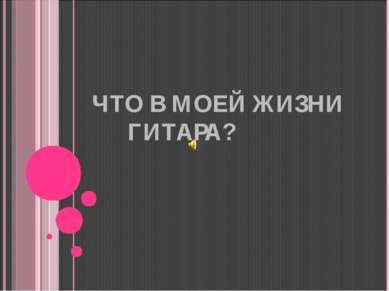 ЧТО В МОЕЙ ЖИЗНИ ГИТАРА?