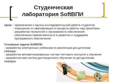 Студенческая лаборатория SoftВПИ Основные задачи SoftВПИ: - разработка электр...