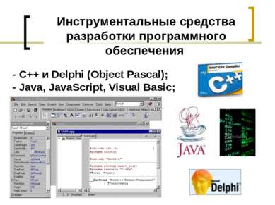 Инструментальные средства разработки программного обеспечения - С++ и Delphi ...