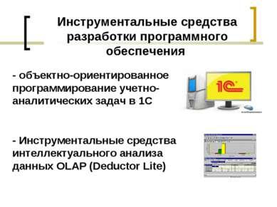 Инструментальные средства разработки программного обеспечения - объектно-орие...
