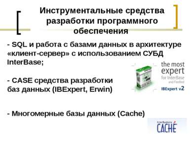 Инструментальные средства разработки программного обеспечения - CASE средства...