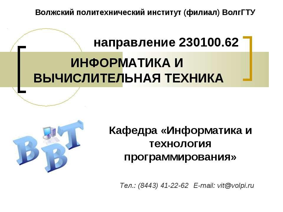 Кафедра «Информатика и технология программирования» направление 230100.62 ИНФ...