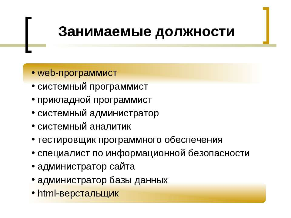 Занимаемые должности web-программист системный программист прикладной програм...
