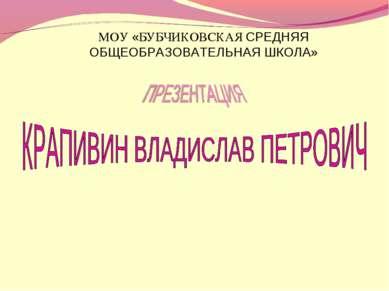 МОУ «БУБЧИКОВСКАЯ СРЕДНЯЯ ОБЩЕОБРАЗОВАТЕЛЬНАЯ ШКОЛА»