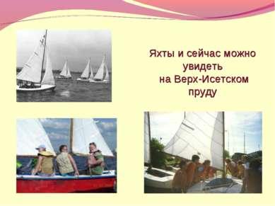 Яхты и сейчас можно увидеть на Верх-Исетском пруду