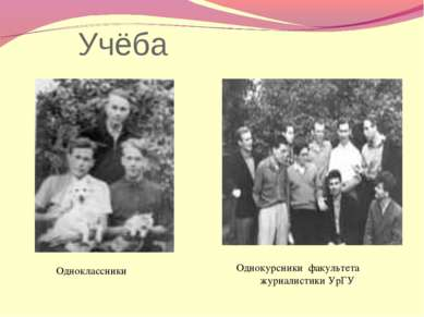 Одноклассники Однокурсники факультета журналистики УрГУ Учёба