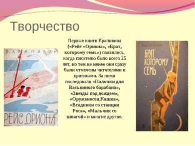 Творчество Первые книги Крапивина («Рейс «Ориона», «Брат, которому семь») поя...
