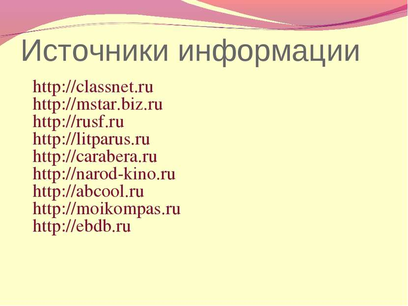 Источники информации http://classnet.ru http://mstar.biz.ru http://rusf.ru ht...